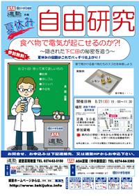 適塾の夏休み実験教室